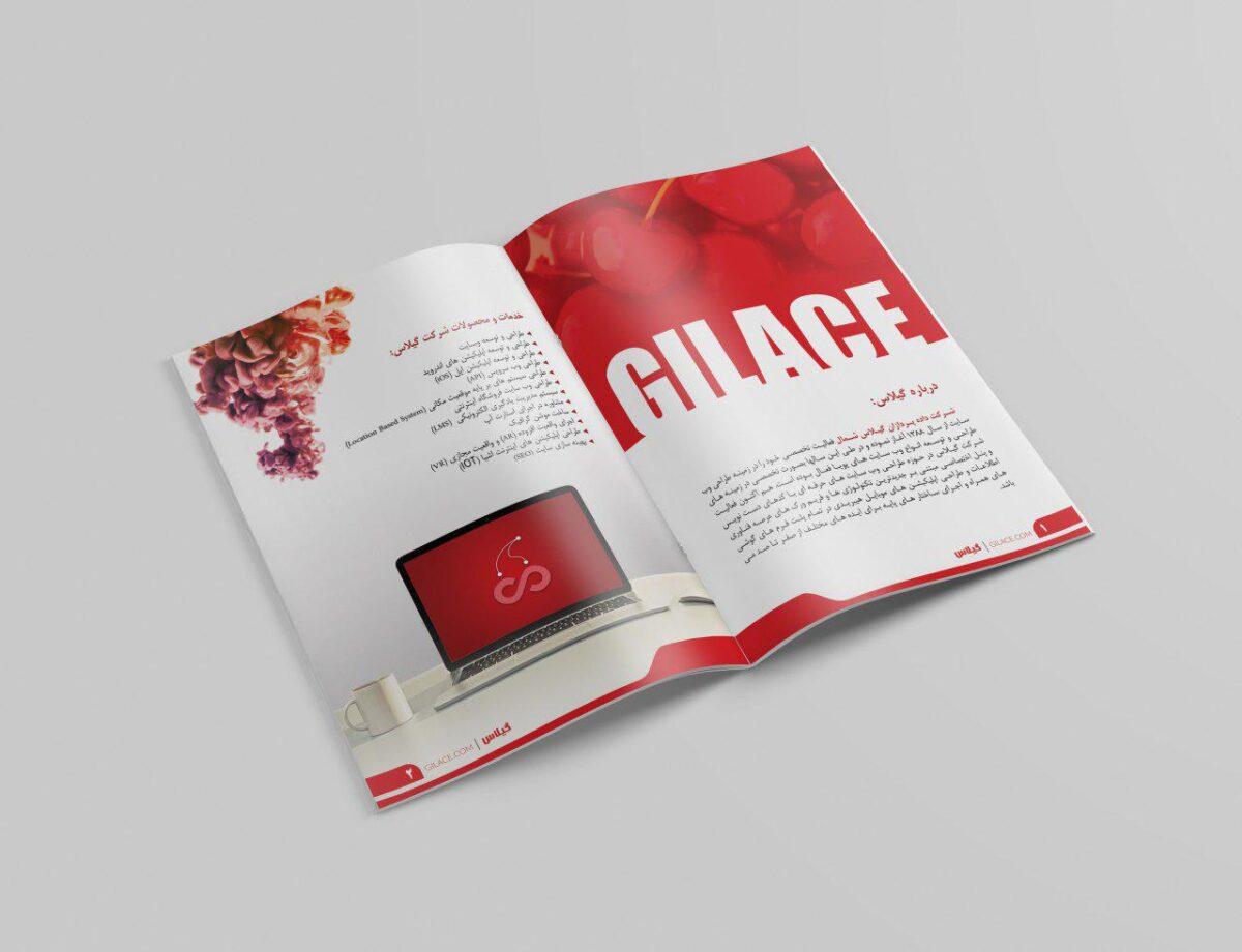 نمونه کار طراحی کاتالوگ دیجیتالی شرکت داده پرداز گیلاس