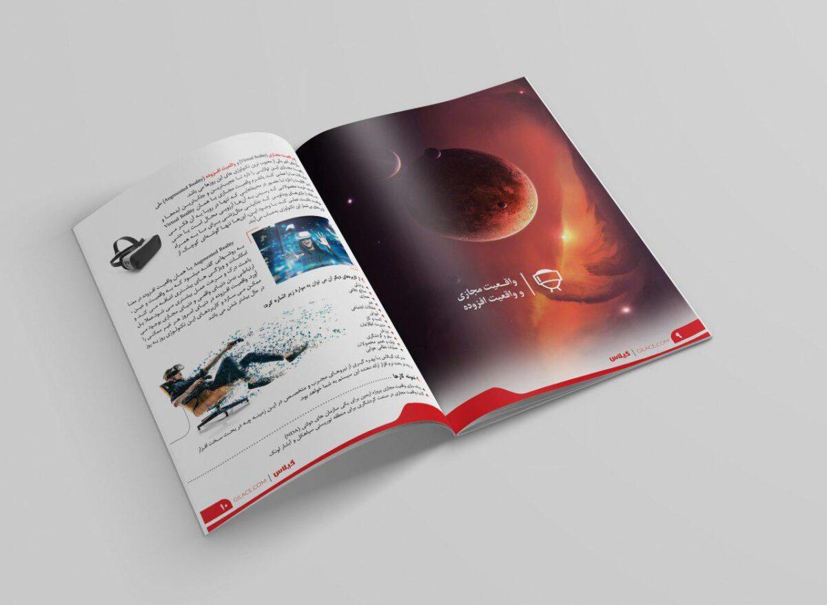 نمونه طرح کاتالوگ دیجیتالی خدماتی شرکت گیلاس