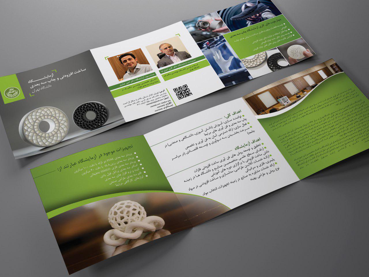نمونه کار طراحی کاتالوگ حرفه ای تبلیغاتی آزمایشگاه چاپ سه بعدی دانشگاه تهران