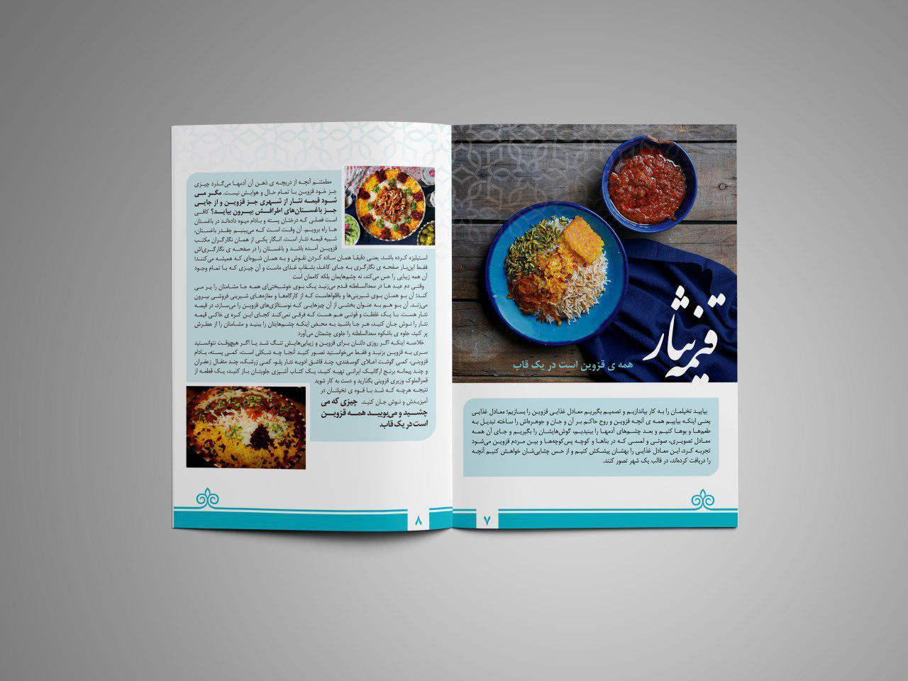 نمونه کار طراحی کاتالوگ دیجیتال گردشگری قزوین در نوروز ۹۸