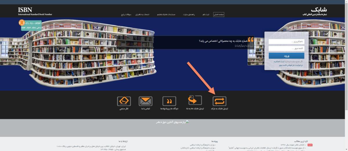 تبدیل شابک به بارکد در وبسایت isbn