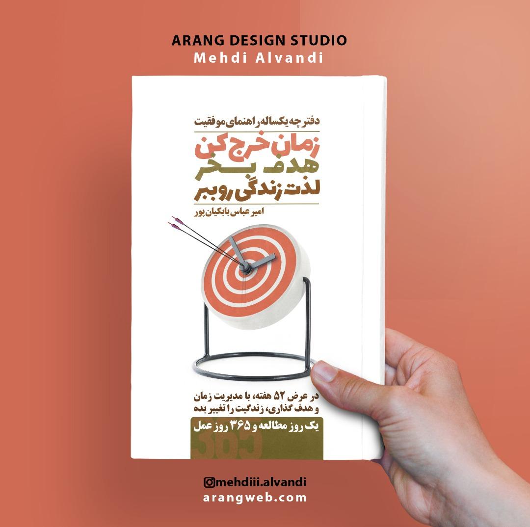 نمونه کار طرح جلد کتاب فارسی مدیریت زمان