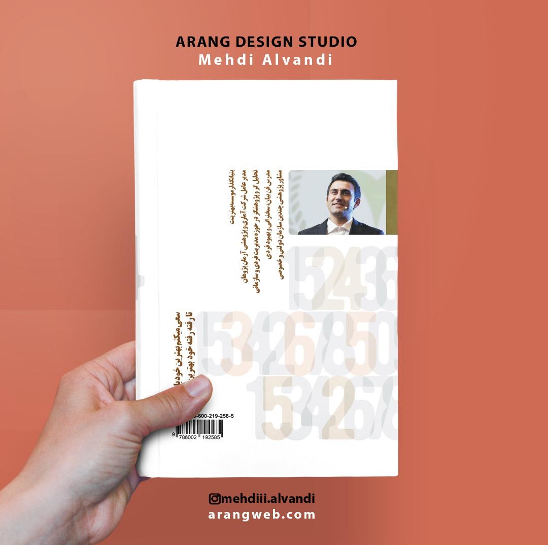 نمونه کار طرح جلد کتاب مدیریت زمان در فتوشاپ