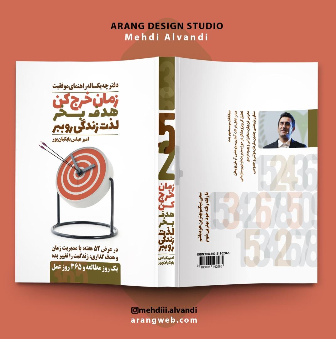 نمونه کار طرح جلد کتاب مدیریت زمان