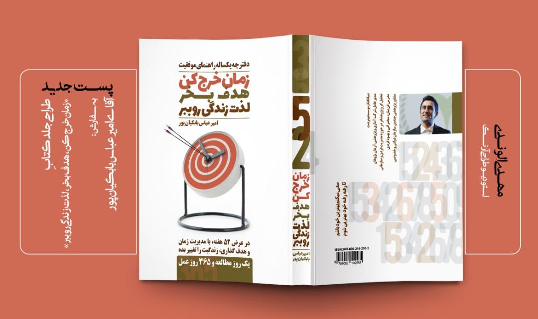 نمونه کار طرح جلد کتاب مدیریت زمان در قطع وزیری
