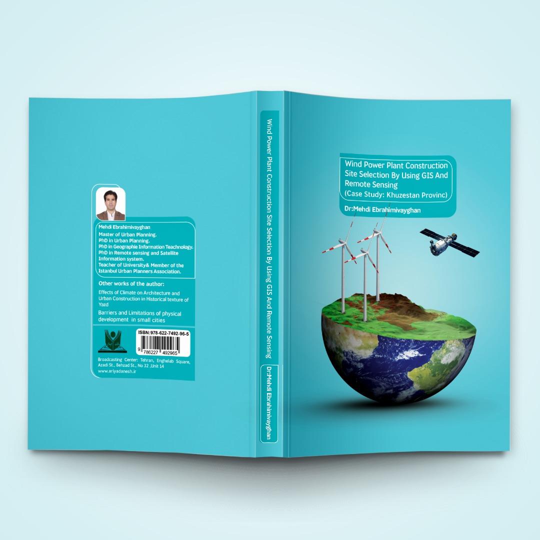 نمونه کار طرح روی جلد کتاب انگلیسی مکانیابی ساخت نیروگاه بادی با استفاده از سنجش راه دور ماهواره ای
