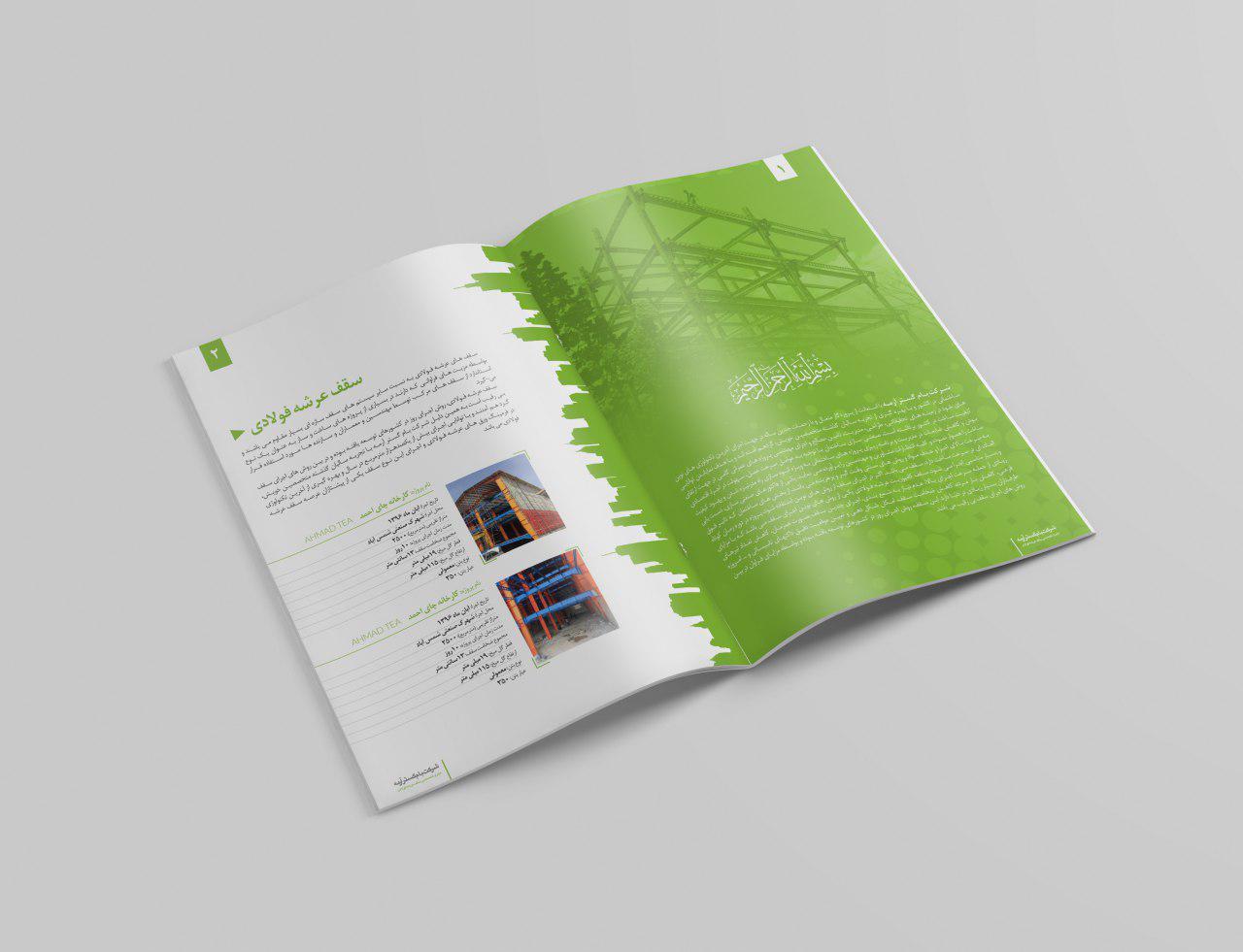 نمونه کار طراحی کاتالوگ دیجیتال شرکت بام گستر آرمه