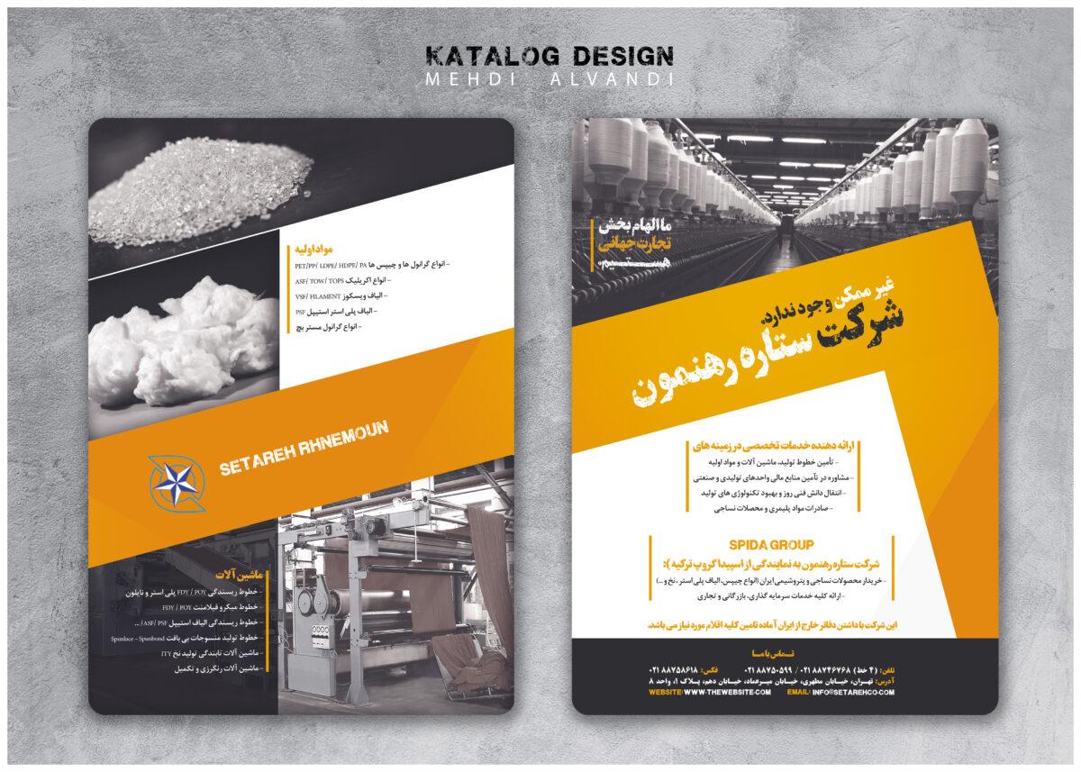 نمونه کار طراحی کاتالوگ صنعتی تبلیغاتی شرکت ستاره رهنمون