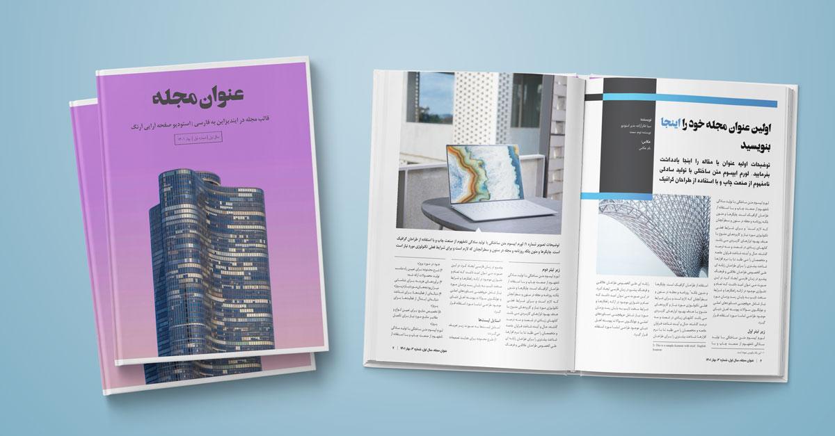 قالب آماده صفحه آرایی و طراحی مجله ایرانی و نشریه الکترونیکی عکاسی فارسی هنری آشپزی با ایندیزاین