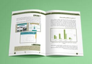 نمونه گزارش عملکرد یک ساله روابط عمومی شهرداری چهاردانگه