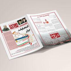 نمونه کار صفحه آرایی نشریه سیاسی به صورت روزنامه