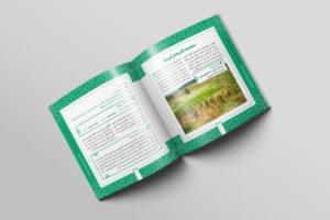 نمونه کار طراحی گزارش عملکرد فصلی بخشداری کهریزک