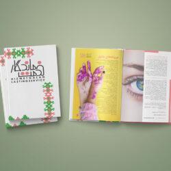 نمونه کار طراحی مجله هنری و خانواده