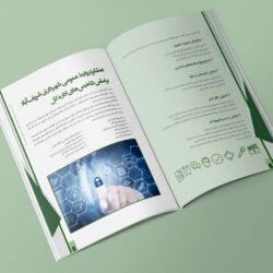 نمونه کار طراحی گزارش عملکرد روابط عمومی شهرداری