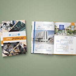 نمونه کار صفحه بندی گزارش عملکرد سال 1398 دانشکده فنی