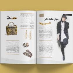 نمونه کار طراحی مجله مد ایرانی و سبک زندگی