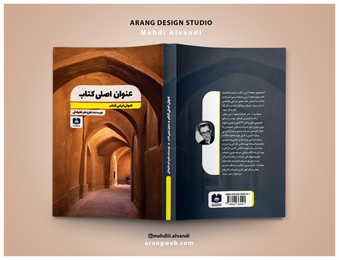 دانلود قالب لایه باز جلد کتاب در فوتوشاپ