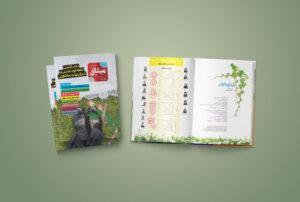 نمونه کار طراحی نشریه میثاق با کوثر