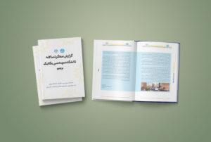 نمونه کار طراحی و صفحه آرایی گزارش عملکرد دانشگاه تهران سال 1397